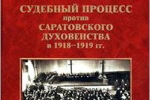 Изданы материалы одного из первых антицерковных показательных процессов XX века
