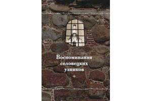 Издательство Соловецкого монастыря: выпуск серии