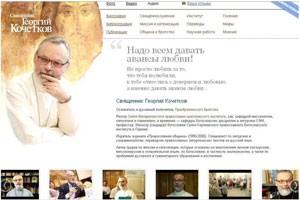 Открылся личный сайт священника Георгия Кочеткова