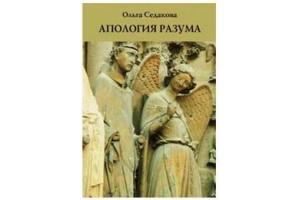Нуждается ли разум в оправдании: о книге О. Седаковой