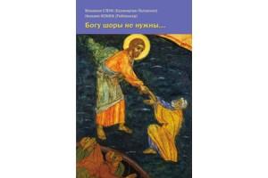 Книга по материалам переписки монахини Елены (Казимирчак-Полонской) и инокини Иоанны (Рейтлингер)
