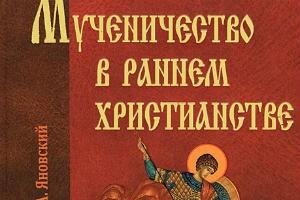На историческом факультете БГУ презентовали книгу «Мученичество в раннем христианстве»