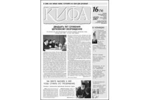 Вышел свежий номер газеты «Кифа» №16(74)