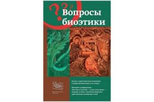 «Вопросы биоэтики»