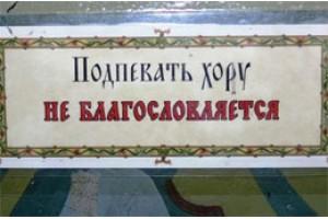 Общенародное пение в храме: за и против