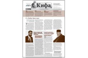 Новый номер газеты