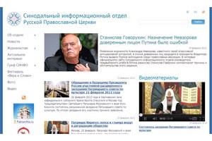 Начал работу сайт Синодального информационного отдела Московского Патриархата