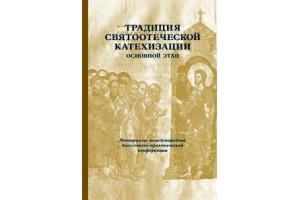 Изданы материалы конференции по катехизации