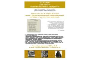 Поминальное чтение имен людей,  погибших в годы советских репрессий (СПб)