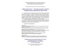 Приглашаем на научно-просветительскую конференцию  по биоэтике (СПб)