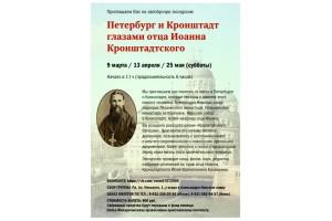Приглашаем на экскурсию «Петербург и Кронштадт глазами отца Иоанна Кронштадтского» (СПб)