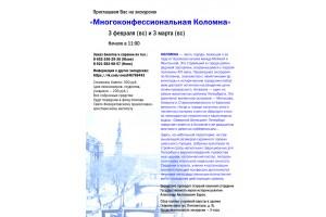 Приглашаем на экскурсию «Многоконфессиональная Коломна» (СПб)