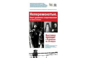 Приглашаем на выставку «Неперемолотые. Опыт духовного сопротивления на Урале в ХХ веке» в ХАБАРОВСКЕ