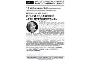 Приглашаем на презентацию книги О. Седаковой «Три путешествия» (СПб)