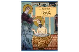 В преддверии Великого поста рады представить вам книги протопр. Александра Шмемана...