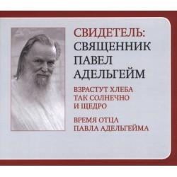 MP4. Свидетель: Священник Павел Адельгейм.