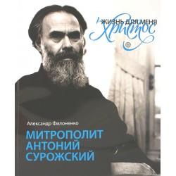 «Жизнь для меня – Христос». Митрополит Антоний Сурожский.