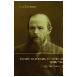 Бачинин В. Теология, социология и антропология литературы (Вокруг Достоевского).