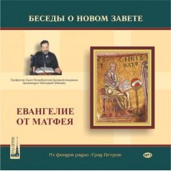 MP3 (2CD). Евангелие от Матфея. Беседы архимандрита Ианнуария (Ивлиева). Ч. 3-4.