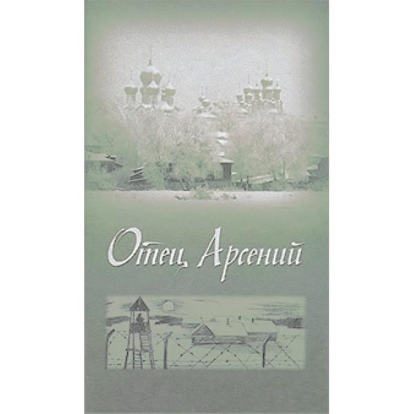 Книга отца арсения скачать