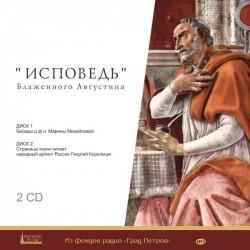 MP3. Блаженный Августин. Исповедь. (2CD).