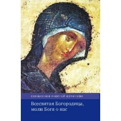 Свящ. Георгий Кочетков. Всесвятая Богородица, моли Бога о нас.