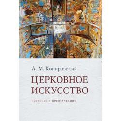 Копировский А. М. Церковное искусство : Изучение и преподавание.