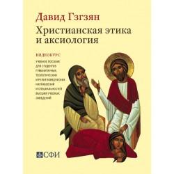 Давид Гзгзян. Христианская этика и аксиология.