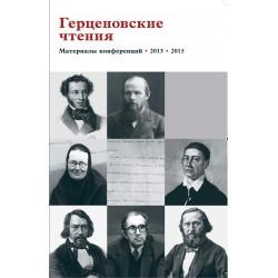 Герценовские чтения : Религиозно-философская мысль России и русская литература