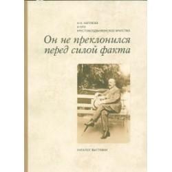 Он не преклонился перед силой факта : Н.Н. Неплюев и его Крестовоздвиженское братство : Каталог выставки