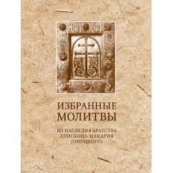 Избранные молитвы: Из наследия братства епископа Макария (Опоцкого)