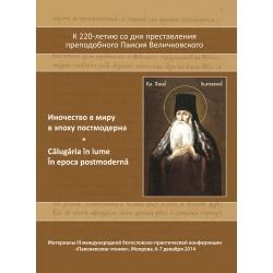 Материалы конференции «Паисиевские чтения»: Иночество в миру в эпоху постмодерна.