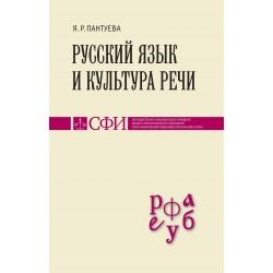 Пантуева Я. Р. Русский язык и культура речи