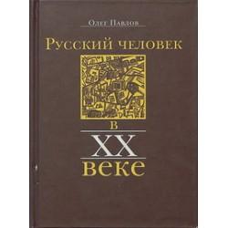 Павлов О. Русский человек в XX веке.