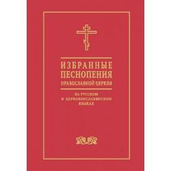 Избранные песнопения православной церкви на русском и церковнославянском языках.