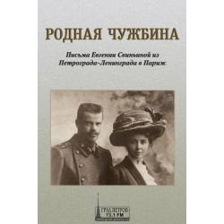 Родная чужбина. Письма Евгении Свиньиной из Петрограда-Ленинграда в Париж.
