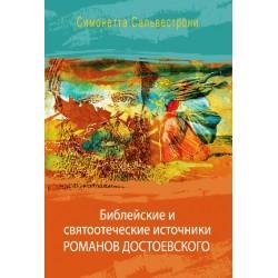 Сальвестрони Симонетта.  Библейские и святоотеческие источники романов Достоевского.