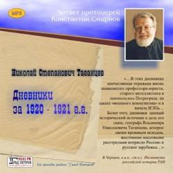 MP3. Таганцев Н.С. Дневники за 1920-1921 гг.