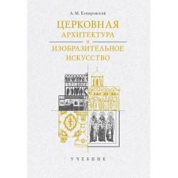 Копировский А. М. Церковная архитектура и изобразительное искусство : учебник + 2 CD