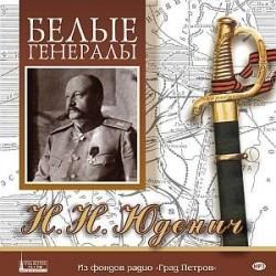 MP3. Белые генералы. Н.Н. Юденич (аудиокнига).