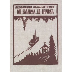 Архим. Афанасий Нечаев. От Валаама до Парижа.