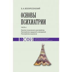 Воскресенский Б. А. Основы психиатрии