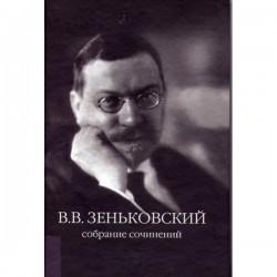 Зеньковский В.В.  Собрание сочинений в 4-х томах: тт. 1, 2, 3, 4.
