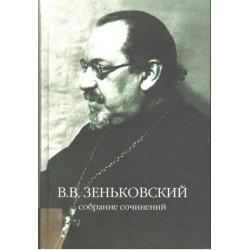 Зеньковский В.В.  Собрание сочинений в 4-х томах: т. 2