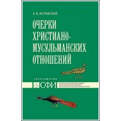 Журавский А. В. Очерки христиано-мусульманских отношений