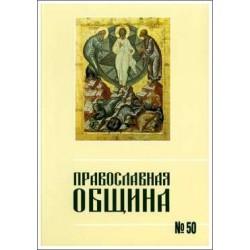 Православная община № 50