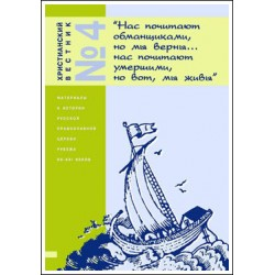 Христианский вестник №4: Материалы к истории РПЦ конца XX века.