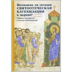 Возможна ли сегодня святоотеческая катехизация в церкви?