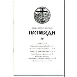 Свящ. Георгий Кочетков. Проповеди. Выпуск 1.
