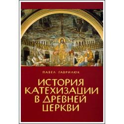 Гаврилюк П. История катехизации в древней церкви.
